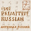 1350 Primitive Russian™