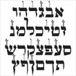 OL Hebrew Formal Script With Tagin