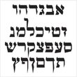 OL Hebrew Formal Script