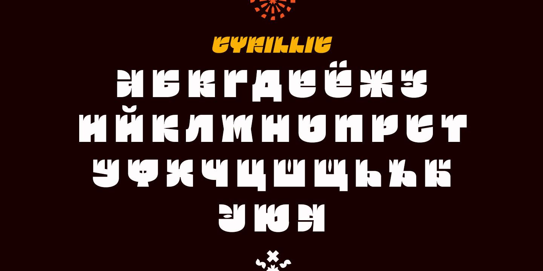 Russian Fonts « MyFonts