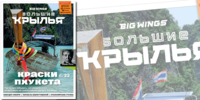Big Wings Magazine (Russia, Tomsk) by Vasili Vershinin