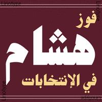 Hisham Poster