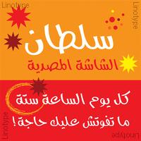 Sultan Free