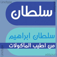 Sultan Nahia