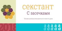 Sextan Cyrillic Font Download