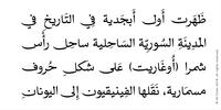 JH Naskh Expanded Font Download