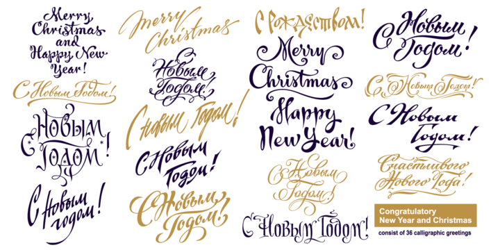 Happy New Year Font 25