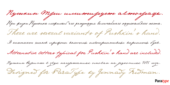 Tagpointed pen myfonts pushkin pushkin m4hsunfo Image collections