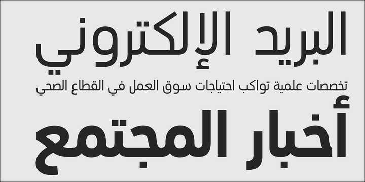 PF DIN Text Arabic | Webfont & Desktop font | MyFonts