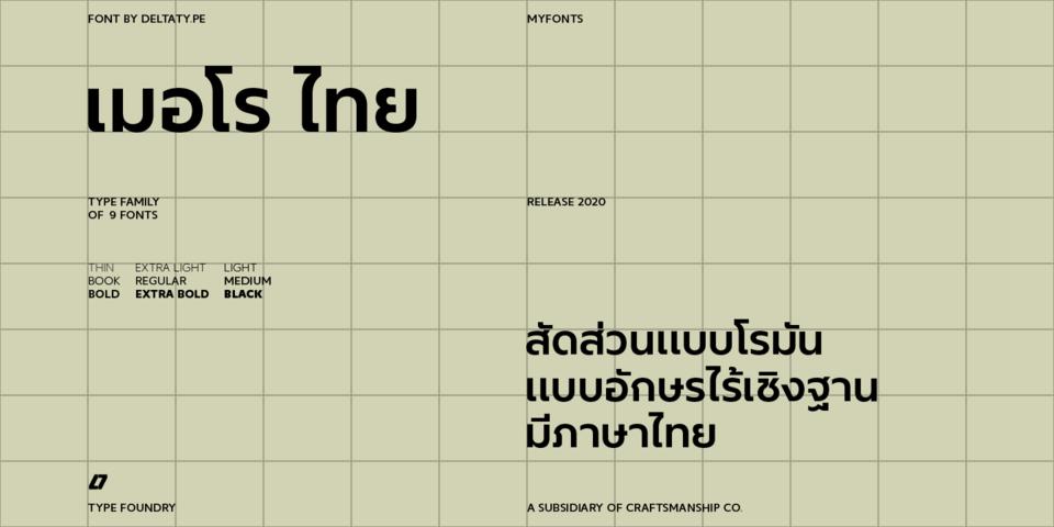 Mero Thai font page