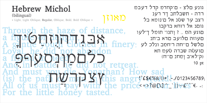 Hebrew Michol