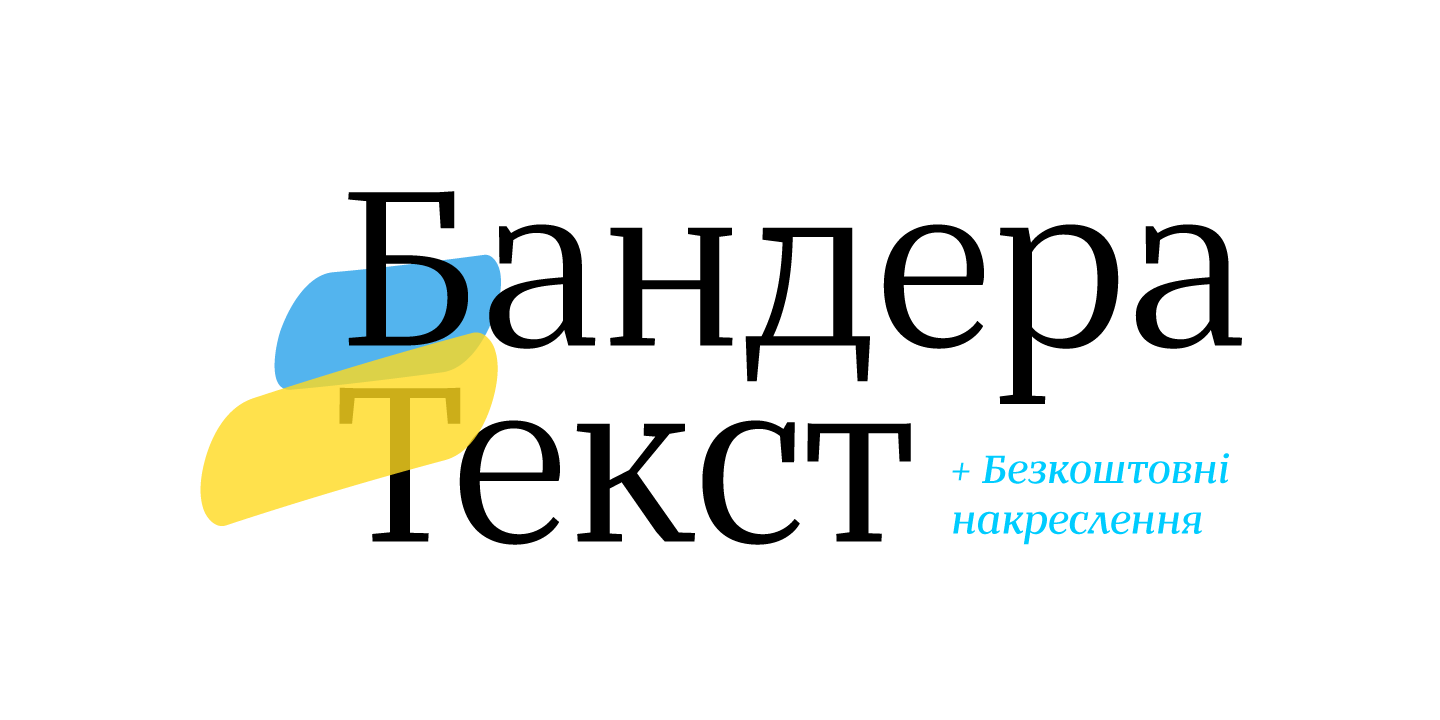 Bandera Text Cyrillic