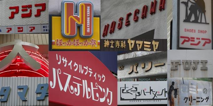 Nagoya vernacular type