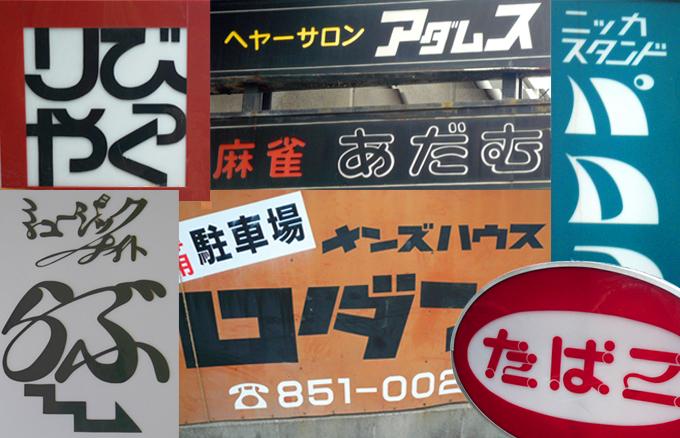 Japanese lettering