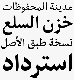 Nassim Arabic font sample