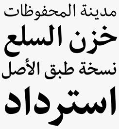 Nassim Arabic font sample