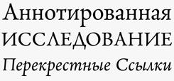 Neacademia Cyrillic font sample