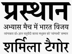 ITF Devanagari font sample