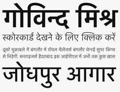 Kohinoor Devanagari font sample