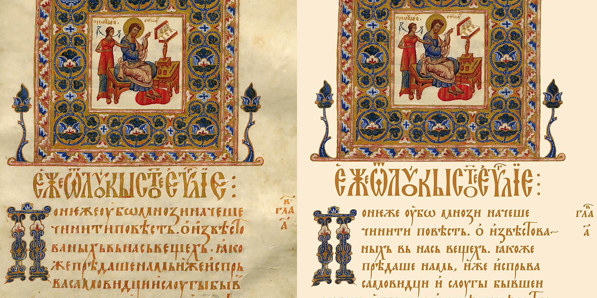 Left: A fourteenth century original manuscript of the Gospel of Luke, Monastery of Chilandar, Mount Athos. Right: Zorans digitization of the calligraphy seen in the manuscript